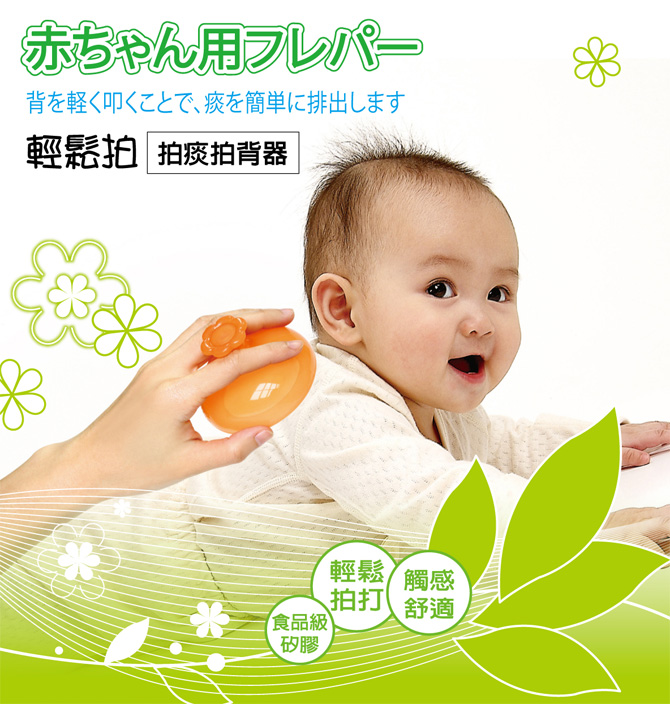 effective silicone baby burp and sputum phlegm flapper 轻松打嗝拍背拍痰器