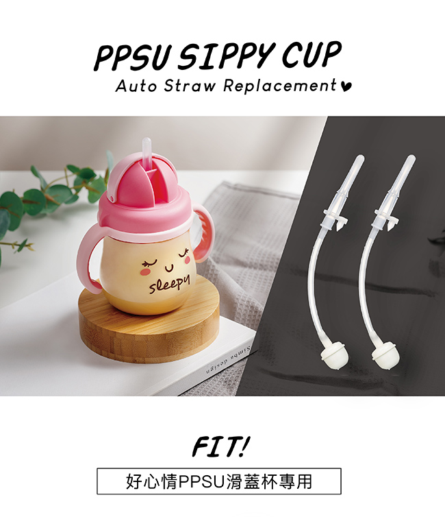 replacement straw set for simba good mood ppsu cup 小狮王辛巴好心情滑盖杯替换吸管