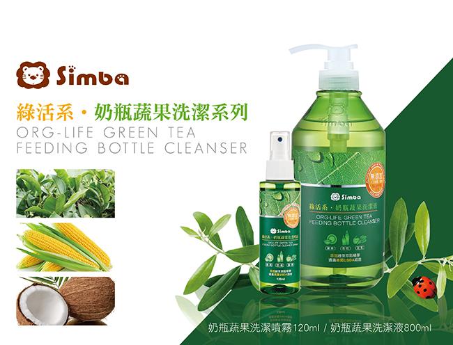 simba organic feeding bottles milk bottles cleanser wash fruits and vegetables 奶瓶蔬果清洁剂洗洁喷雾