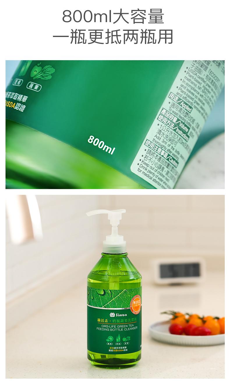 simba organic feeding bottles milk bottles cleanser wash fruits and vegetables 奶瓶蔬果去农药清洁剂