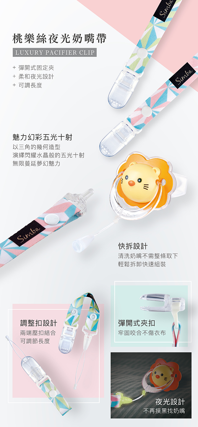 simba pacifier clip and strap glow in the dark 小狮王辛巴夜光奶嘴带