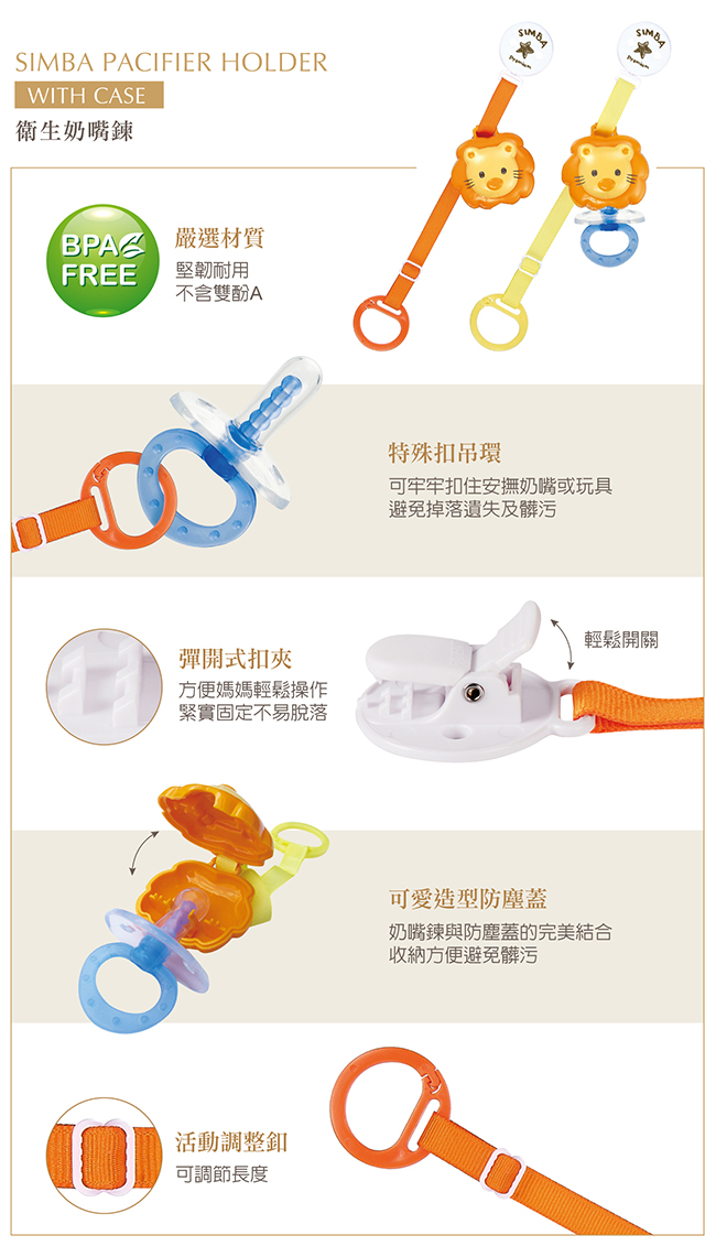 simba pacifier strap hook with storage case to protect pacifier  卫生奶嘴吊链绳