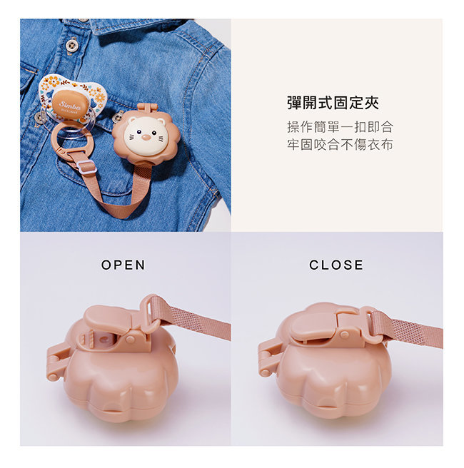 simba baby pacifier holder strap with storage case 宝宝奶嘴收藏夹奶嘴挂链