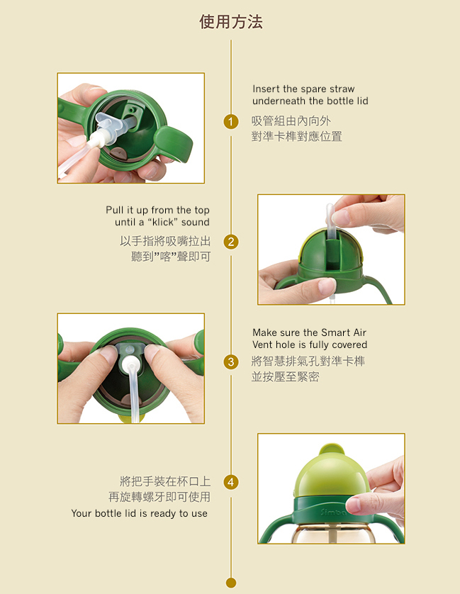 simba ppsu sippy cup replacement straw and anti leaking silicone ring 替换吸管防漏圈