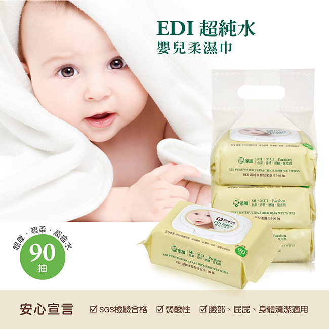 simba baby organic pure water ultra thick baby wet wipes wet tissue for face and mouth 宝宝有机纯净水超厚湿纸巾