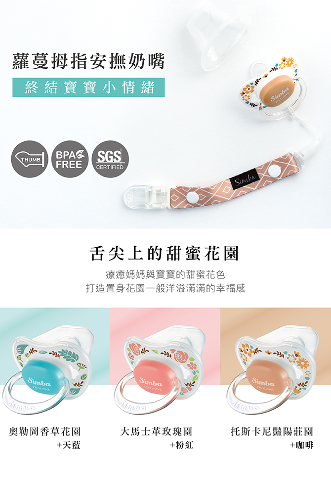 simba crystal romance thumb shape pacifier 小狮王辛巴拇指安抚奶嘴