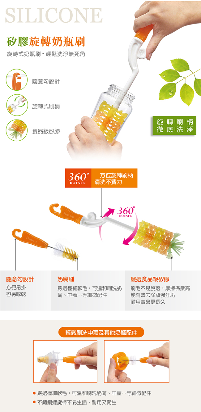 simba silicone bottle brush more durable and hygiene 硅胶奶瓶刷降低刮痕