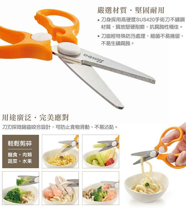simba stainless steel safety food scissor 婴儿宝宝辅食食物不锈钢剪刀