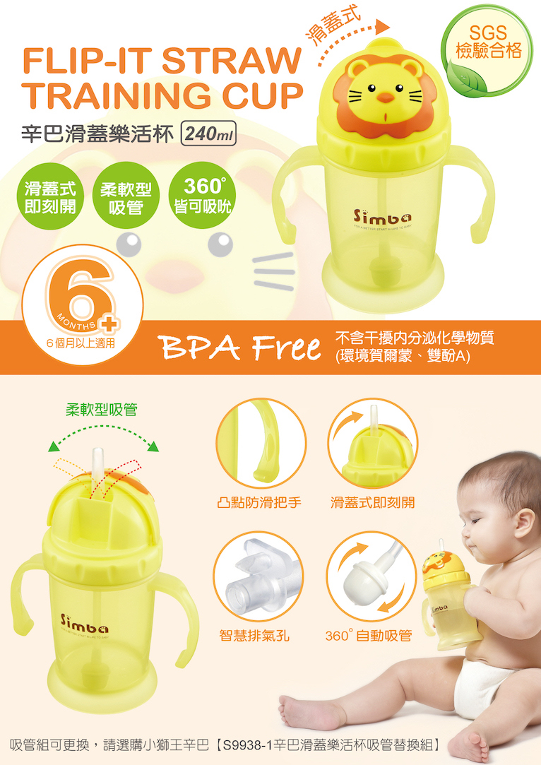 simba baby training cup water drinking learning straw bottles 宝宝学习水杯