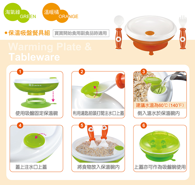 simba warming suction plate to keep baby meal food warm 宝宝保温吸盘餐具碗碟汤匙叉套组