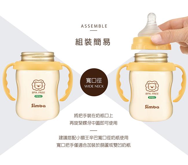 simba ppsu bottle wide neck handle 宝宝奶瓶宽口防滑握把把手