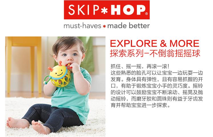 skip hop baby explore roll around teething rattle 宝宝五感玩具探索不倒翁魔力球