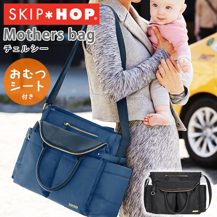 skip hop chelsea downtown chic satchel diaper bag 时尚单肩妈妈包