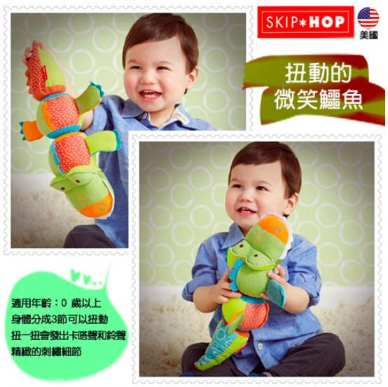 skip hop twist and smile giraffe soft toys 扭动微笑鳄鱼软布玩偶