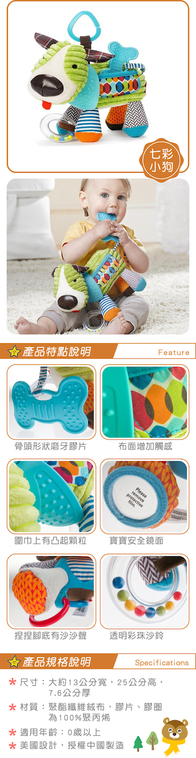 Skip Hop Bandana Buddies Baby Activity and Teething Toy with Multi-Sensory Rattle and Textures elephant 宝宝伙伴安抚玩偶固齿器