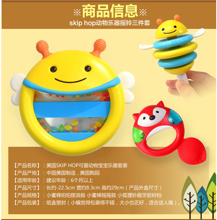 skip hop baby musical instrument explore set shaker drum,tambourine and clacker 宝宝婴儿趣味乐器玩具手鼓摇铃